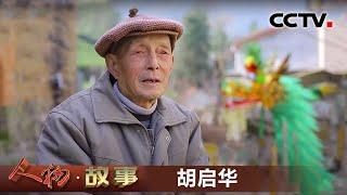 《人物·故事》 20200424 传承竹叶龙技艺·胡启华| CCTV科教