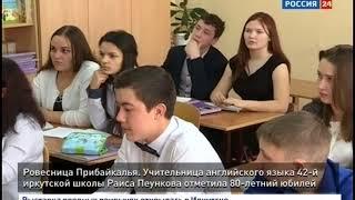 Ровесница Иркутской области работает учителем английского в школе № 42
