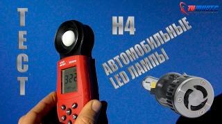 Китайские светодиодные лампы H4. LED H4 сравнение, обзор, тест.
