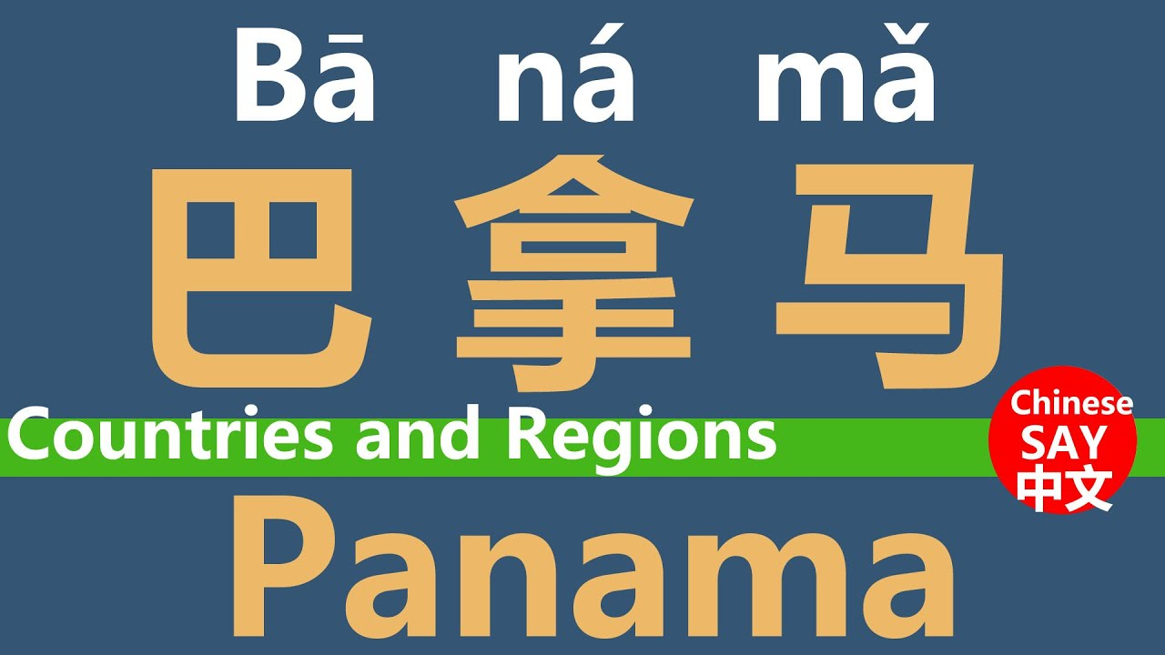 How do you say Panama in Chinese?中文怎么說巴拿馬? - YouTube