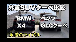 誰もがこの価格帯で迷う、SUVクーペならば、ベンツがいいのかBMWがいいのかで並べて撮影しました。 ポルシェマカンとかレクサスNX・RXとかもありますが、まずは外車 ...