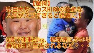 【関連動画】 ・ピアノ演奏対決 ~ カンニング竹山VS安田大サーカスのク...