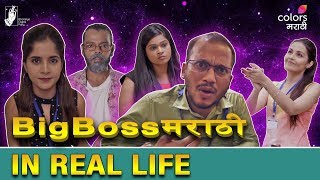 Big Boss मराठी in Real Life | Tushar Khair  |#bhadipa