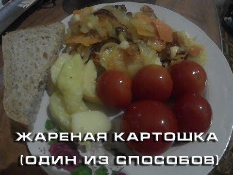 Жареная картошка один из способов