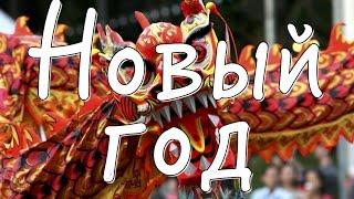 видео Когда Новый год в Китае. Традиции и мифы