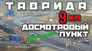 """Крымский(май 2018)мост! """"Таврида"""" подходы к мосту и её инфраструктура.Обзор!"""