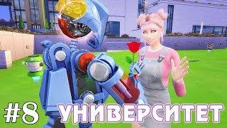 Влюблённый робот - The Sims 4 - Университет #8
