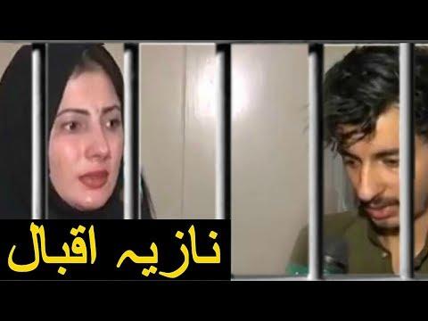 Pashto Singer Nazia Iqbal Ka Apni Do Betio K Sath Jinsi Zeyati Par Ro Ro Kar Pegham thumbnail