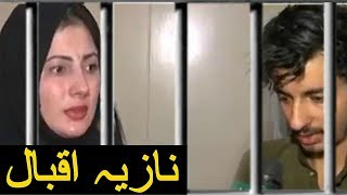 Pashto Singer Nazia Iqbal Daughter Raped Case Breaking News