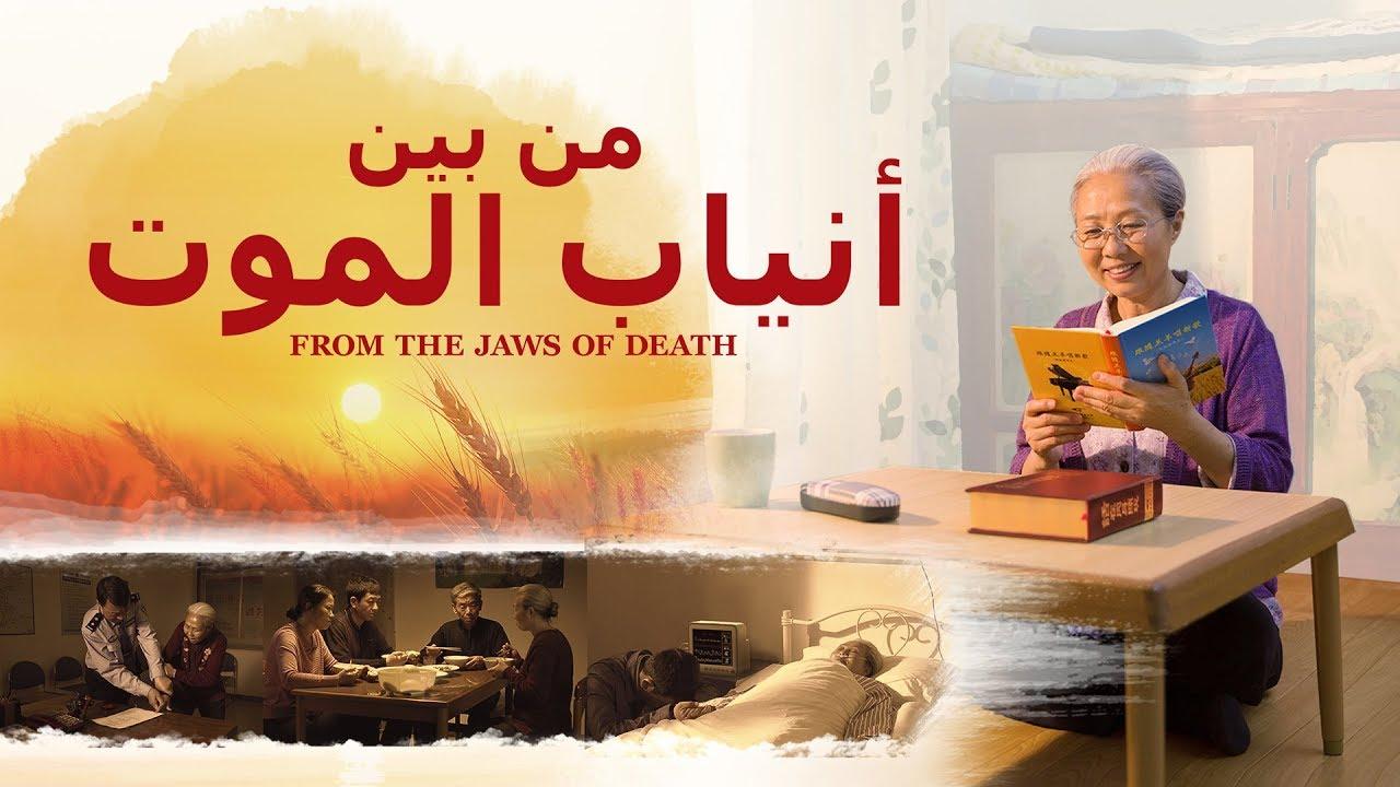 """فيلم مسيحي 2019 """"من بين أنياب الموت""""   اختبار مسيحي عن خلاص الله العجائبي   HD"""