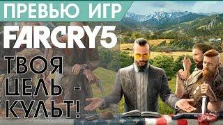 Far Cry 5 - Предварительный обзор