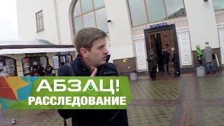 видео жд билеты в Киеве