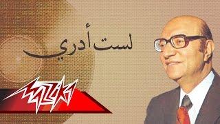 Last Adry - Mohamed Abd El Wahab لست أدري - محمد عبد الوهاب