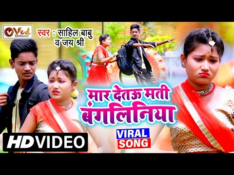 #Video | मार देतउ मती बंगलिनिया | #Bangliniya Song | #Shahil Babu #JayShree | Bhojpuri Song 2021 New