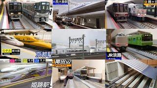 鉄道模型 Nゲージ 実音・駅再現シリーズ 総集編 お家でJR西日本 N-gauge real sound series omnibus JR West Japan at home