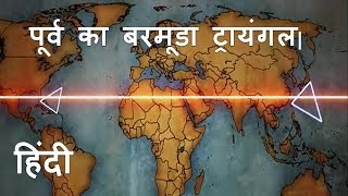 (In Hindi) The Bermuda Triangle of East. पूर्व का बरमूडा ट्रायंगल|