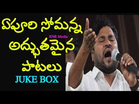 Anti KCR Songs  Part 3 | Anti TRS Songs |Apoori Somanna |Telangana Songs |Juke Box