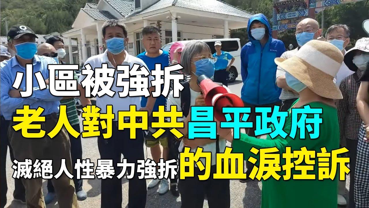 北京昌平强拆别墅业主财产遭洗劫(图/视频) - 禁闻网