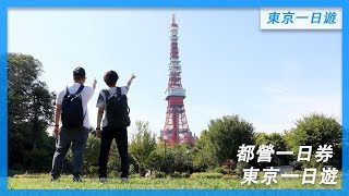 東京自由行必看 I 利用700日圓都營一日券玩遍東京