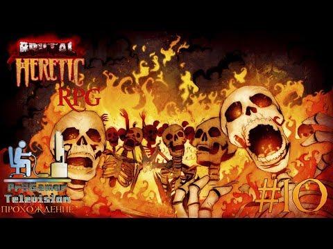 Brutal Heretic RPG: Прохождение Walkthrough #10 E2M1 The Crater