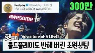 ♨핫클립♨ 콜드플레이 Coldplay  마음에 쏙! 들어버린 조원상팀의 'adventure Of A Lifetime' #슈퍼밴드