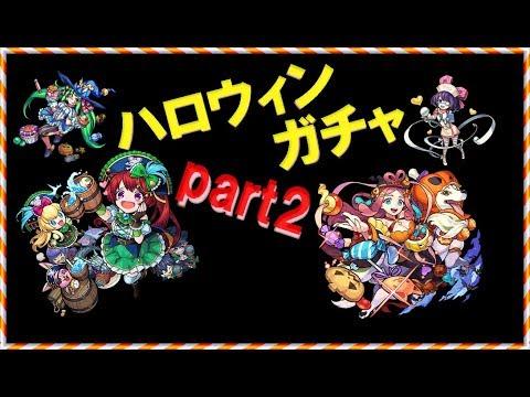【ハロウィンガチャ】復刻版も新版も引いていく!!【モンスト】【ガチャ】