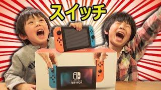 プレゼント開封★任天堂スイッチをサプライズプレゼントして大喜びの仲良し兄弟brother4 Nintendo Game SWITCH