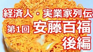 【それでも諦めなかった】第1回 チキンラーメンを作った人安藤百福伝説・後編【経済人・実業家列伝】