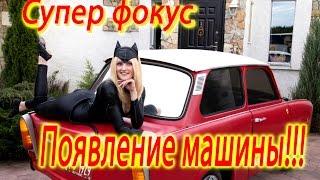 Фокусник из Беларуси Василий ТРУНОВ! Машина Trabant 601 появляется из воздуха!