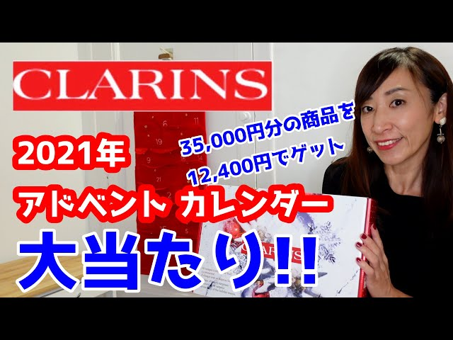 クラランス2021年アドベントカレンダー開封!日本未発売ですがこれで12,400円って安すぎ!お試しレベルのサイズじゃない!超大満足のクリスマスアイテム