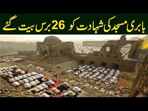 Babri mosque demolition anniversary Today