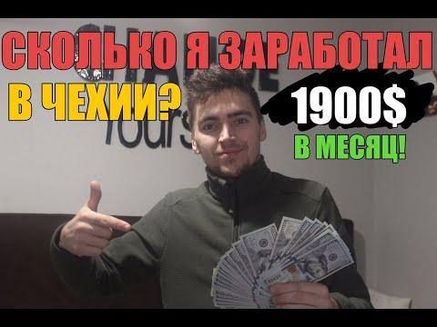 Сколько я заработал в Чехии? Реалии на 2018-2019 год! Работа в Чехии!