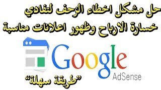 حل مشكل اخطاء الزحف من روبوتات جوجل ادسنس - لمضاعفة الارباح والحصول على اعلانات مناسبة