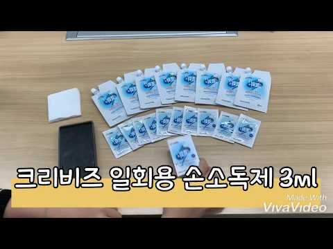 휴대성 갑 일회용 손소독제(3ml x 10개입)