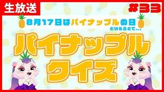 【生放送】パイナップルの日!パイナップル王クイズ選手権 #33【奏MiMi】