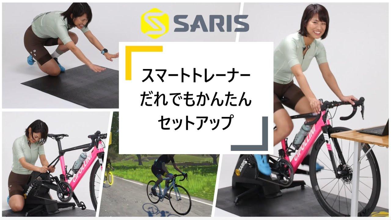 動画公開!SARIS H3 スマートトレーナーだれでもかんたんセットアップ