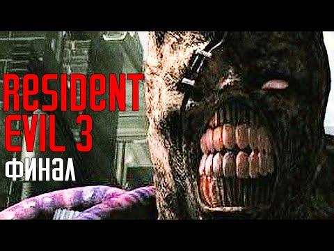 Resident Evil 3 HD Remaster. Прохождение 4. Финал.