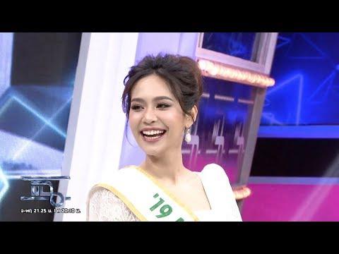 """หญิงไทยสวยยืนหนึ่งในเวทีระดับโลก""""บิ๊นท์ สิรีธร"""" l สวยแซ่บไม่เปลี่ยน""""แนท เกศริน"""" - วันที่ 08 Jan 2020"""