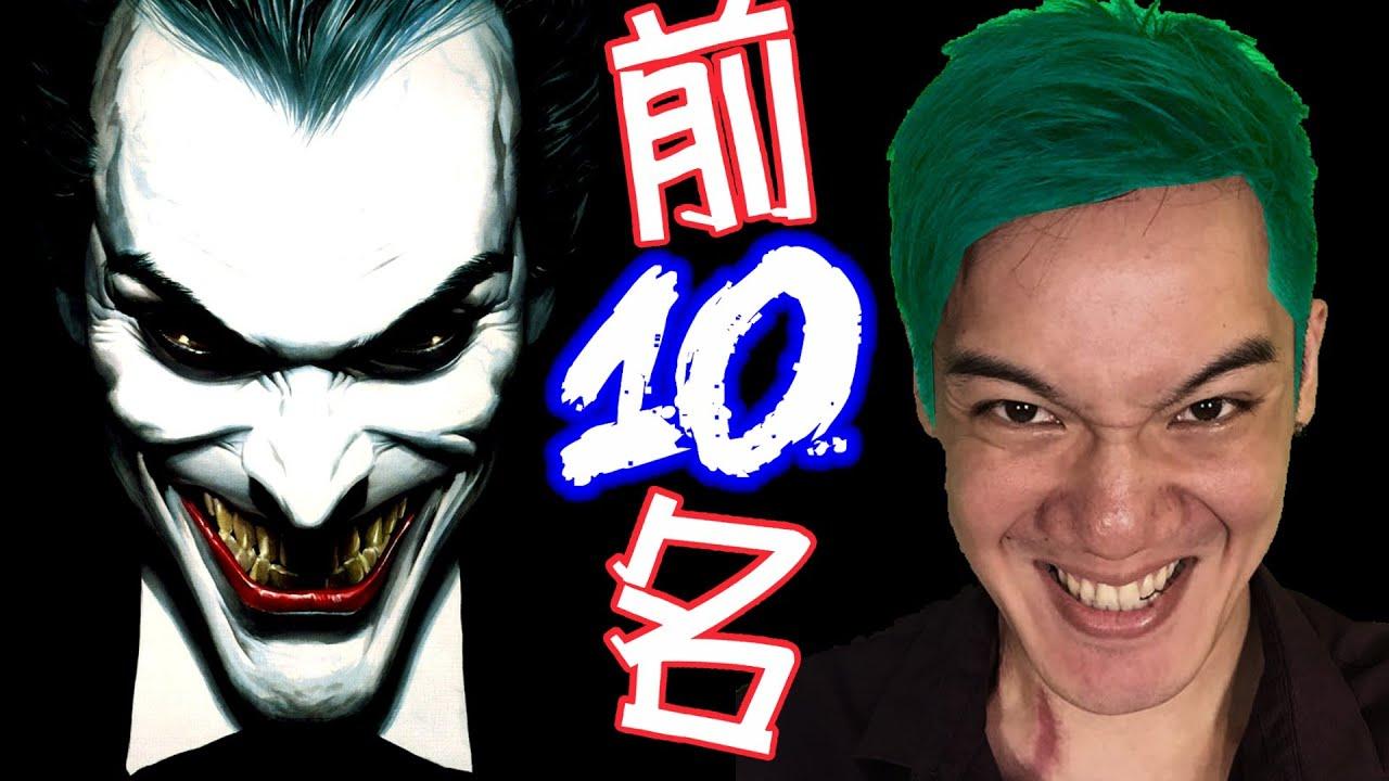 前10名不同的小丑版本~ 查理導演 - YouTube