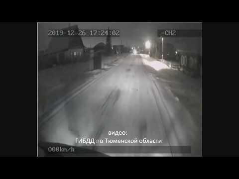 Автобус сбил девушку и уехал  Тюмень, Казарово, 26 12 2019