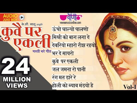 Nonstop 8 Superhit Traditional Rajasthani Folk Songs | Kuve Par Aekli Vol 1 Audio Jukebox
