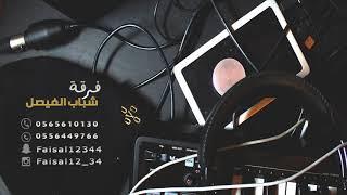 الفنان شبح بيشه  اسمر ملكني   قاعة المخملية   فرقة شباب الفيصل 2019