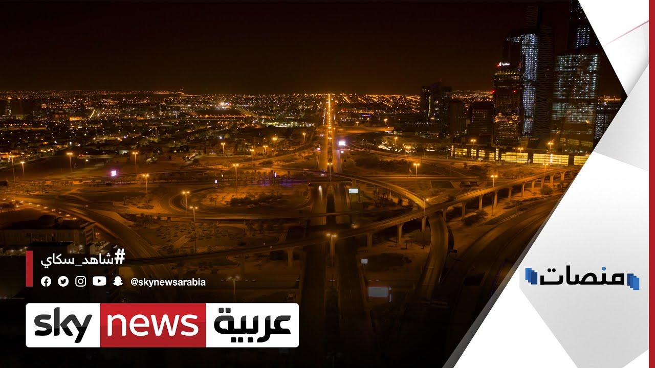 الحظر_الكلي يتسبب بانقسام آراء الشارع السعودي | #منصات  - نشر قبل 34 دقيقة