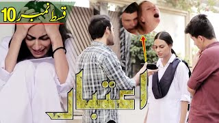Aitbaar | Episode 10 | Anzela Abbasi, Huma Nawab, Javed Jamal | New Drama 2021 | CP1K