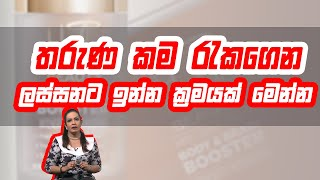 තරුණ කම රැකගෙන ලස්සනට ඉන්න ක්රමයක් මෙන්න | Piyum Vila | 25 - 08 -2020 | Siyatha TV Thumbnail