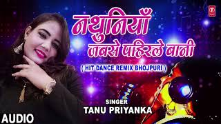 NATHUNIYA JABSE PAHIRLE BAANI | Latest Bhojpuri Remix 2019 | TANU PRIYANKA | T-Series HamaarBhojpuri