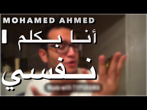 Mohamed Ahmed | انا بكلم نفسي