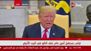 ترامب يستقبل أمين عام حلف الناتو في البيت الأبيض
