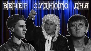 Смотреть Вечер Судного Дня. Дело о лишнем онлайн