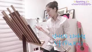 [Flute 힐링곡] 남아있는 노래처럼 핑클 (Fin.K.L)